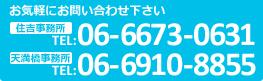【住吉事務所】TEL:06-6673-0631 FAX:06-6674-3063 【天満橋事務所】TEL:06-6910-8855